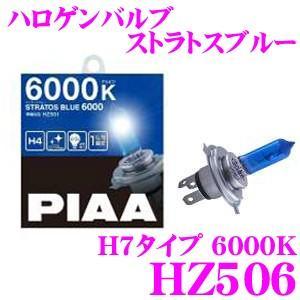 PIAA ヘッドライト用ハロゲンバルブ ストラトスブルー 6000K H7 55W|creer-net