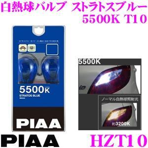 PIAA 白熱球バルブ ストラトスブルー HZT10 5500K/T10/2個入/車検対応|creer-net