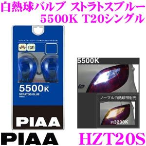 PIAA 白熱球バルブ ストラトスブルー HZT20S 5500K/T20シングル/2個入/車検対応|creer-net