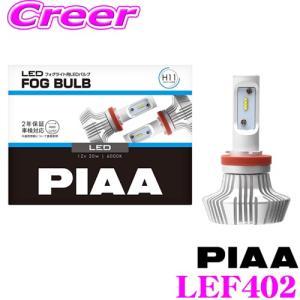 【在庫あり即納!!】PIAA ピア フォグライト用 LEDバルブ LEF402 H8 / H11 / H16タイプ 6000K 安心の2年保証!車検対応品!! creer-net