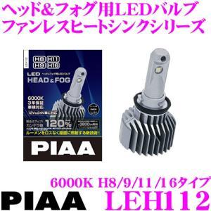 PIAA ピア ヘッドライト&フォグ用LEDバルブ ファンレスヒートシンクシリーズ LEH112 H8/H9/H11/H16タイプ 6000K creer-net