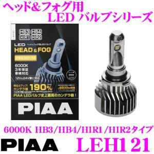 PIAA ピア LEH121 ヘッド&フォグ用 LEDバルブ HB3 / HB4 / HIR1 / HIR2タイプ 6000K 安心の3年保証!車検対応品!! creer-net