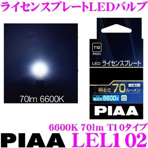【在庫あり即納!!】PIAA ピア LEDバルブ LEL102 ライセンスプレート T10タイプ ルーメン:70lm/ケルビン:6600K/車検対応 creer-net