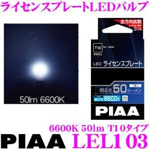 【在庫あり即納!!】PIAA ピア LEDバルブ LEL103 ライセンスプレート T10タイプ ルーメン:50lm/ケルビン:6600K/車検対応 creer-net