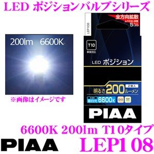 【在庫あり即納!!】PIAA ピア LEDポジションバルブ LEP108 T10タイプ 200ルーメン 6600K 安心の車検対応設計|creer-net