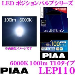 【在庫あり即納!!】PIAA ピア LEDポジションバルブ LEP110 T10タイプ 100ルーメン 6000K 安心の車検対応設計|creer-net
