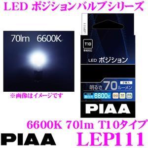 【在庫あり即納!!】PIAA ピア LEDポジションバルブ LEP111 T10タイプ 70ルーメン 6600K 安心の車検対応設計 creer-net