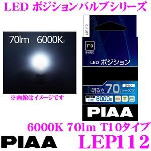【在庫あり即納!!】PIAA ピア LEDポジションバルブ LEP112 T10タイプ 70ルーメン 6000K 安心の車検対応設計|creer-net