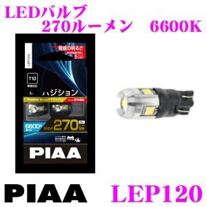 PIAA ピア LEP120 LED ポジション ルームランプ 6600ケルビン/270ルーメン 【超・低消費電力!】|creer-net