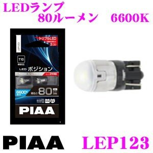 PIAA ピア LEP123 LED ポジション ルームランプ 6600ケルビン/80ルーメン 【超・低消費電力!】|creer-net