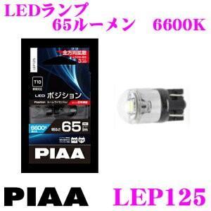 PIAA ピア LEP125 LED ポジション ルームランプ 6600ケルビン/65ルーメン 【超・低消費電力!】|creer-net