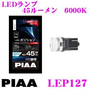 PIAA ピア LEP127 LED ポジション ルームランプ 6000ケルビン/45ルーメン 【超・低消費電力!】 creer-net