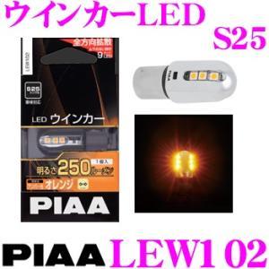 【在庫あり即納!!】PIAA ピア LEW102ウインカーLED S25タイプオレンジ(アンバー) 250lm 1個入 creer-net