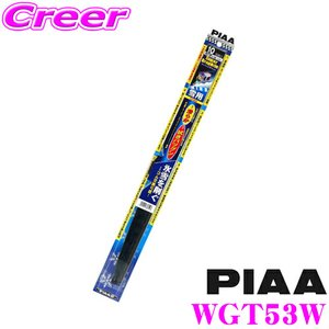 PIAA ピア WGT53W(呼番 T11) スーパーグラファイトスノーワイパーブレード 525mmトップロック対応|creer-net