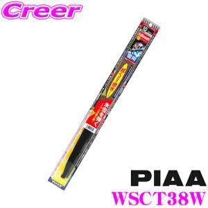 PIAA ピア WSCT38W (呼番 T4) シリコートスノーワイパーブレード 380mm トップロック対応 拭くだけで撥水コーティング!|creer-net