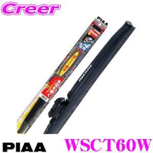 PIAA ピア WSCT60W(呼番 T81) シリコートスノーワイパーブレード 600mm トップロック対応 拭くだけで撥水コーティング!|creer-net