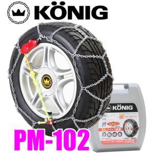 コーニック Konig P1マジック PM-102 超簡単30秒取付 金属亀甲型タイヤチェーン|creer-net