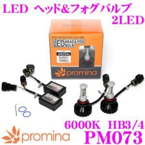 promina プロミナ PM073 LEDヘッド&フォグバルブ 2LED 6000K HB3/HB4用 creer-net