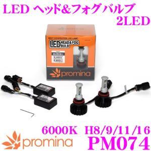 promina プロミナ PM074 LEDヘッド&フォグバルブ 2LED 6000K H8/H9/H11/H16用 creer-net