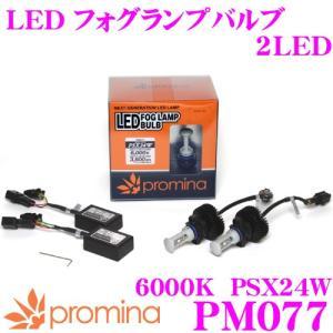 promina プロミナ PM077 LEDフォグランプバルブ 2LED 6000K PSX24W用 creer-net