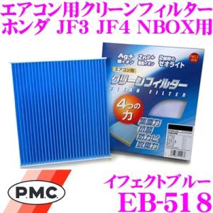 PMC EB-518 エアコン用クリーンフィルター (イフェクトブルー) ホンダ JF3 JF4 NBOX適合|creer-net