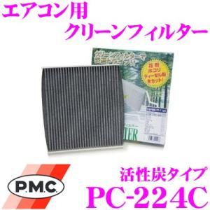 PMC PC-224C エアコン用クリーンフィルター (活性炭タイプ)|creer-net
