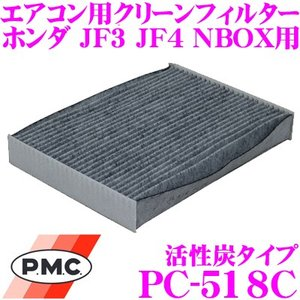 【在庫あり即納!!】PMC パシフィック工業 フィルター PC-518C エアコン用クリーンフィルター (活性炭タイプ) ホンダ JF3 JF4 NBOX適合|creer-net