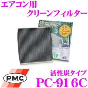 PMC PC-916C エアコン用クリーンフィルター (活性炭タイプ) creer-net