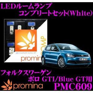 【フォルクスワーゲン ポロ GTI/Blue GT 用】 【カラー:ホワイト】