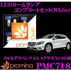 promina COMP LEDルームランプ PMC718 メルセデスベンツ GLAクラス(X156) (サンルーフ無車)用コンプリートセット creer-net