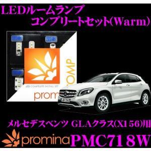 promina COMP LEDルームランプ PMC718W メルセデスベンツ GLAクラス(X156) (サンルーフ無車)用コンプリートセット プロミナコンプ Warm(暖色系) creer-net