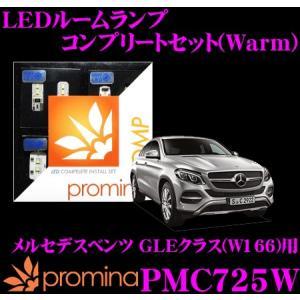 promina COMP LEDルームランプ PMC725W メルセデスベンツ GLEクラス(W166) (クーペ サンルーフ付車)用コンプリートセット creer-net