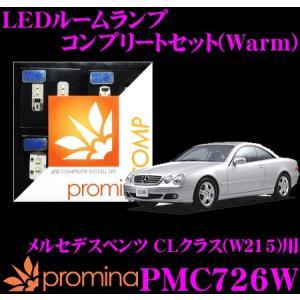 promina COMP LEDルームランプ PMC726W メルセデスベンツ CLクラス(W215)用 コンプリートセット creer-net