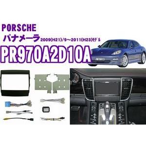 pb PR970A2D10A パナメーラ(970)2DINオーディオ/ナビ取り付けキット|creer-net