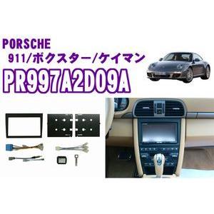 pb PR997A2D09A ポルシェ911(997)/ボクスター(987)/ケイマン オーディオ/ナビ取り付けキット|creer-net