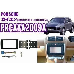 pb PRCAYA2D09A カイエン(9PA)2DINオーディオ/ナビ取り付けキット|creer-net