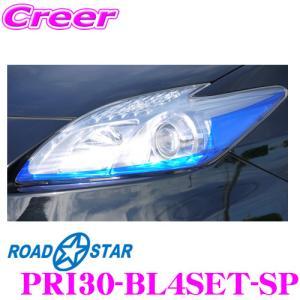 ROADSTAR PRI30-BL4SET-SP プリウス30系(前期/後期)用 アイライン ブルー フルセット