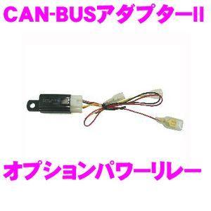 pb PRY-A20 CAN-BUSアダプターII用パワーリレーオプション|creer-net