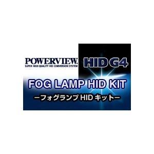 サン自動車 POWERVIEW G4HB4フォグランプ専用6500K HIDコンバージョンキット メーカー品番:PV0310365F|creer-net