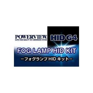 サン自動車 POWERVIEW G4 H3フォグランプ専用6500K HIDコンバージョンキットメーカー品番:PV0310665F|creer-net