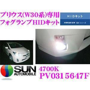 サン自動車 POWERVIEW G4 30系プリウスマイナーチェンジ前4700K フォグランプHIDキットメーカー品番:PV0315647F|creer-net