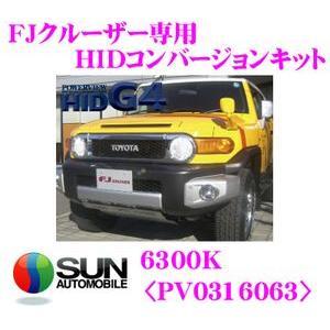 サン自動車 POWERVIEW G4 FJクルーザー専用6300K HIDコンバージョンキット|creer-net