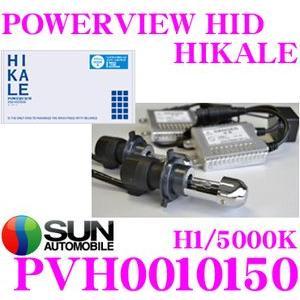サン自動車 POWERVIEW HID HIKALE HIDコンバージョンキット H1タイプ 5000K 12V車専用/メーカー品番:PVH0010150|creer-net
