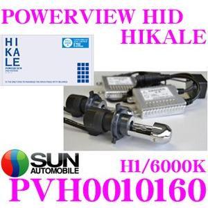 サン自動車 POWERVIEW HID HIKALE HIDコンバージョンキット H1タイプ 6000K 12V車専用/メーカー品番:PVH0010160|creer-net