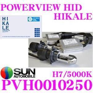 サン自動車 POWERVIEW HID HIKALE HIDコンバージョンキット H7 5000K 12V車専用/メーカー品番:PVH0010250|creer-net
