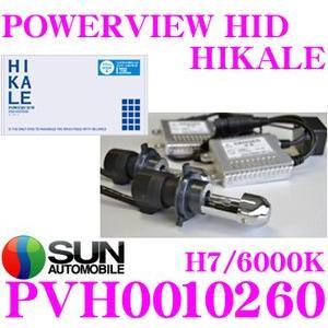サン自動車 POWERVIEW HID HIKALE HIDコンバージョンキット H7 6000K 12V車専用/メーカー品番:PVH0010260|creer-net