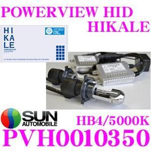 サン自動車 POWERVIEW HID HIKALE HIDコンバージョンキット HB4タイプ 5000K 12V車専用/メーカー品番:PVH0010350|creer-net