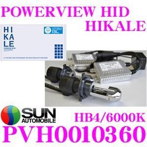 サン自動車 POWERVIEW HID HIKALE HIDコンバージョンキット HB4タイプ 6000K 12V車専用/メーカー品番:PVH0010360|creer-net