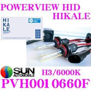 サン自動車 POWERVIEW HID HIKALE HID FOGコンバージョンキット H3 6000K 12V車専用/メーカー品番:PVH0010660F|creer-net
