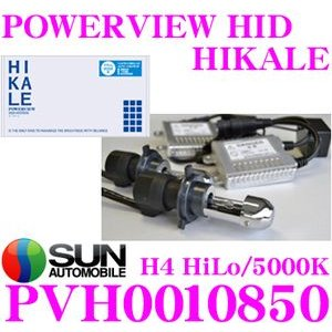 サン自動車 POWERVIEW HID HIKALE HIDコンバージョンキット H4HiLoタイプ 5000K 12V車専用/メーカー品番:PVH0010850|creer-net